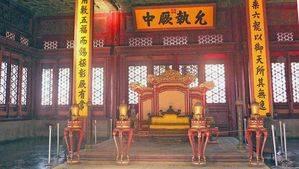 Le trône de l'harmonie du milieu